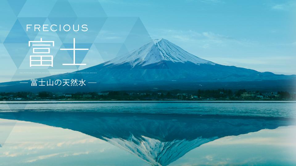 フレシャス富士の天然水