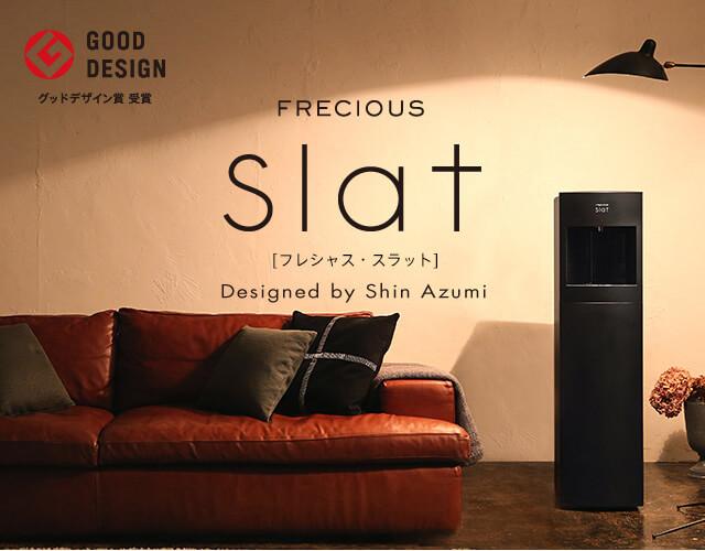 slat(スラット)のブラック