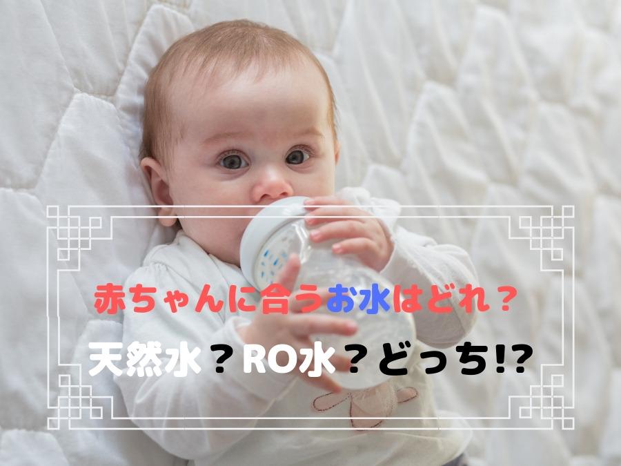 赤ちゃんに合う安全な水の種類はどっち?~天然水とRO水の違い