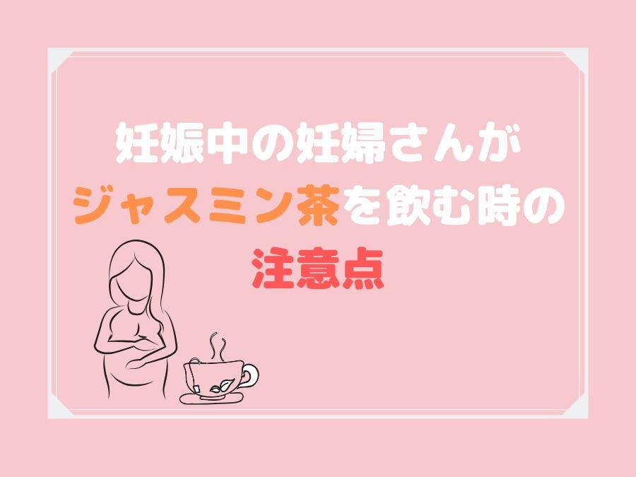 リラックス効果のジャスミン茶でも妊娠中には注意