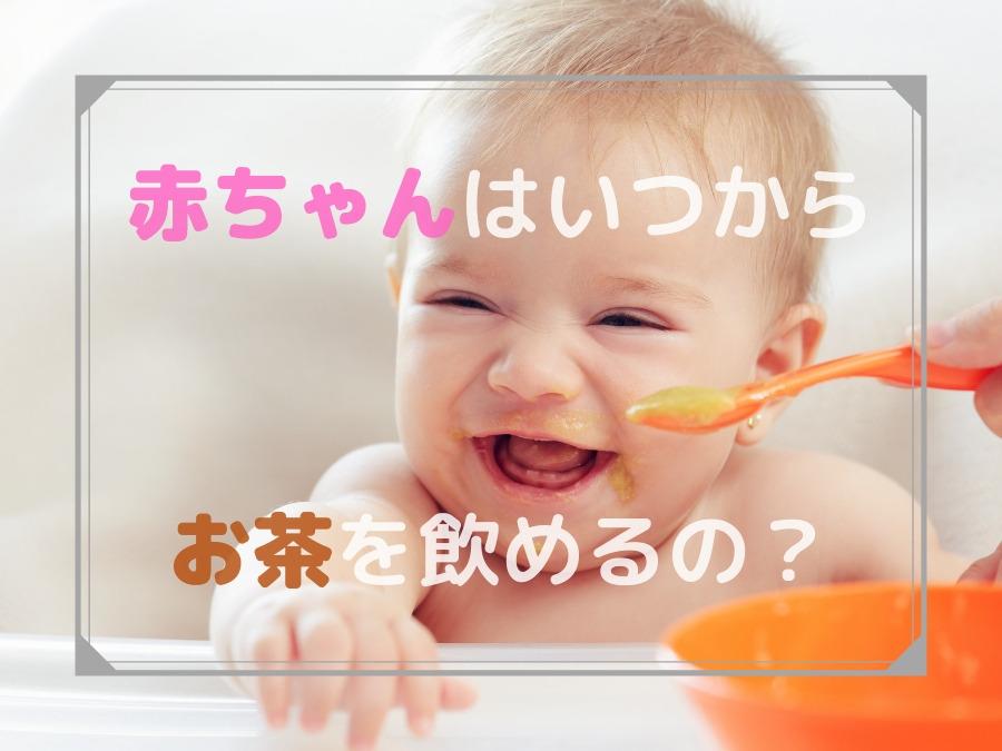 麦茶 いつから 赤ちゃん